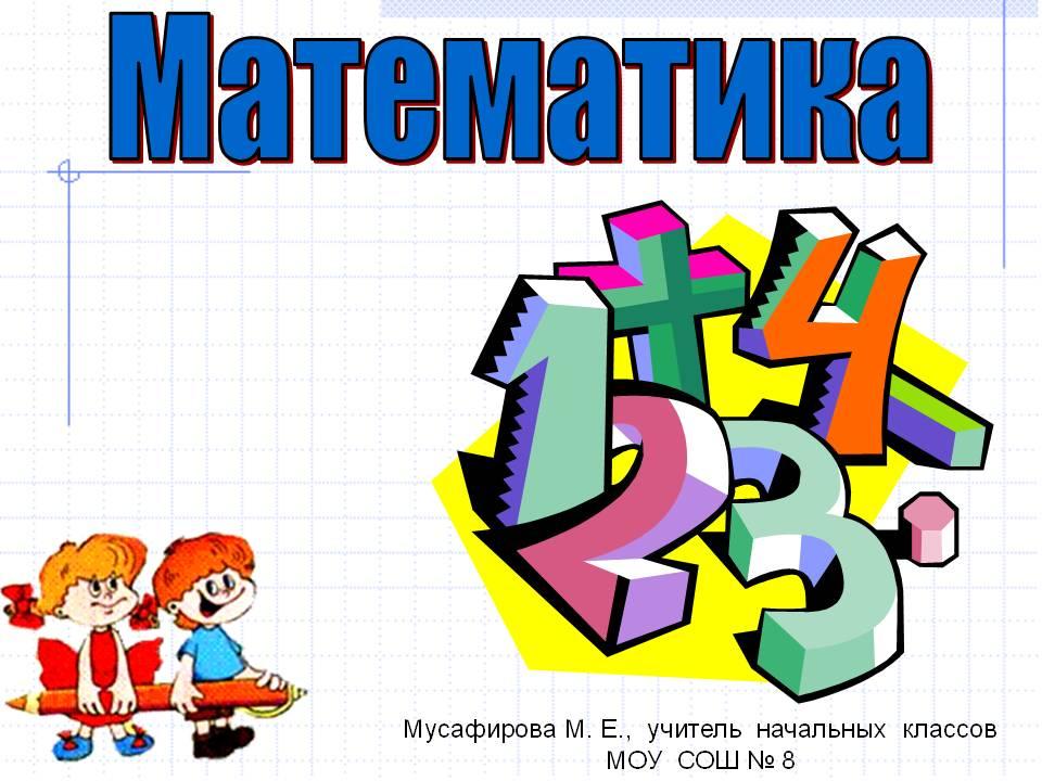 Интернет Тестирование по Математике