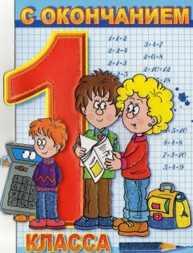 Поздравление родителей с окончанием первого класса