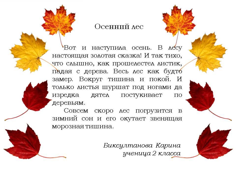 что такое осень краткий рассказ